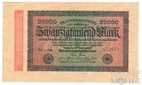 20 000 марок, 1923 г., Германия