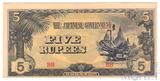 5 рупий, 1942 г., Японская оккупация