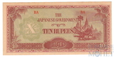 10 рупий,1942-1944 гг.., Японская оккупация