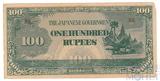 100 рупий, 1944 г., Японская оккупация