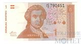 1 динар, 1991 г., Хорватия