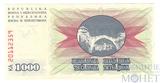 1000 динар, 1992 г., Босния и Герцеговина