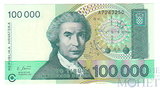 100 000 динар, 1993 г., Хорватия