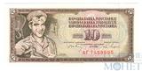 10 динар, 1968 г., Югославия