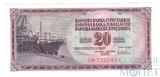 20 динар, 1974 г., Югославия