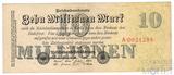 10 миллионов марок, 1923 г., Германия