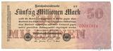 50 миллионов марок, 1923 г., Германия