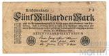 5 миллиардов марок, 1923 г., Германия