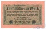 5 миллионов марок, 1923 г., Германия
