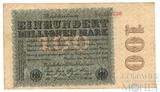 100 марок, 1923 г., Германия