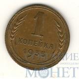 """1 копейка, 1935 г.,""""старый герб"""""""