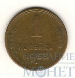 1 копейка, 1953 г.