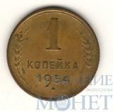 1 копейка, 1954 г.