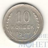 10 копеек, серебро, 1930 г.