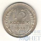15 копеек, серебро, 1930 г.