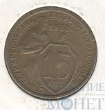 15 копеек, 1933 г.
