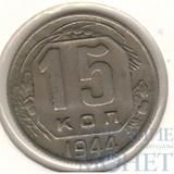 15 копеек, 1944 г.
