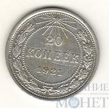 20 копеек, серебро, 1921 г.