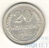 20 копеек, серебро, 1927 г.