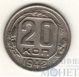 20 копеек, 1942 г.