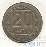 20 копеек, 1944 г.