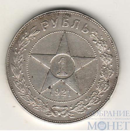"""1 рубль, серебро, 1921 г., с """"полной точкой"""""""