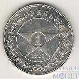 """1 рубль, серебро, 1921 г., с """"полуточкой"""""""