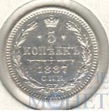 5 копеек, серебро, 1887 г., СПБ АГ