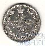 10 копеек, серебро, 1893 г., СПБ АГ