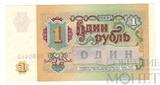 Билет государственного банка СССР 1 рубль, 1991 г..