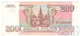 Банк России 200 рублей, 1993 г., РФ, VF