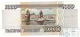 Билет банка России 1000 рублей, 1995 г., РФ