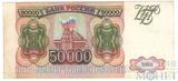 Банк России 50000 рублей, 1993 г., РФ
