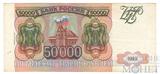 Банк России 50000 рублей, 1994 г., РФ