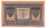 Государственный кредитный билет 1 рубль, 1898 г., Шипов - Титов, VF