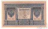 Государственный кредитный билет 1 рубль, 1898 г., Шипов - Стариков, VF