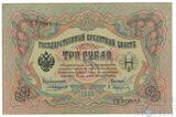 Государственный кредитный билет 3 рубля, 1905 г., Коншин - Афанасьев, VF