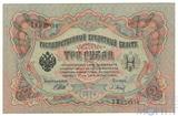Государственный кредитный билет 3 рубля, 1905 г., Шипов - Барышев, VF