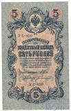 Государственный кредитный билет 5 рублей, 1909 г., Шипов - Богатырев, XF