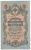 Государственный кредитный билет 5 рублей, 1909 г., Шипов - Шагин, XF
