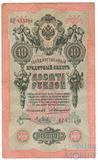 Государственный кредитный билет 10 рублей, 1909 г., Коншин - Метц, VF