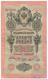 Государственный кредитный билет 10 рублей, 1909 г., Коншин - Овчинников, VF