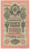 Государственный кредитный билет 10 рублей, 1909 г., Шипов - Родионов, XF