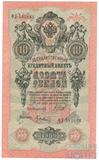 Государственный кредитный билет 10 рублей, 1909 г., Шипов - Гусев, XF