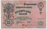 Государственный кредитный билет 25 рублей, 1909 г., Шипов - Бубякин, VF