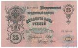 Государственный кредитный билет 25 рублей, 1909 г., Шипов - Гусев, XF (перегиб)