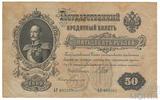 Государственный кредитный билет 50 рублей, 1899 г., Шипов - Богатырев, серия АР, VF