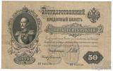 Государственный кредитный билет 50 рублей, 1899 г., Шипов - Богатырев, серия АП, VF