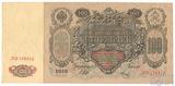 Государственный кредитный билет 100 рублей, 1910 г., Шипов - Метц, XF