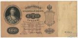 Государственный кредитный билет 100 рублей, 1898 г., Коншин - Афанасьев, VF